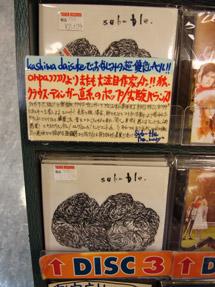TowerRecord_shinjuku_Tokyo_01.jpg